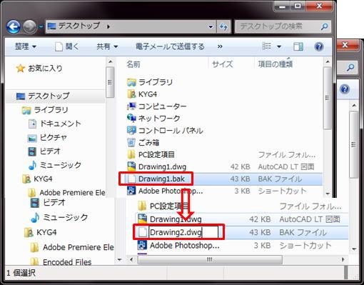 ファイル 拡張 子 変更